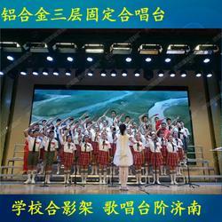 固定合唱台铝合金折叠台阶学校合影架图片