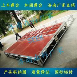 铝合金上车舞台固定高舞台拼装舞台图片