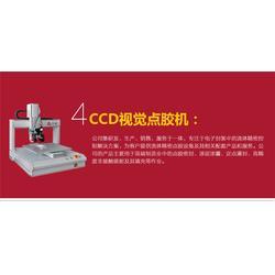 视觉点胶机、CCD视觉点胶机平台、日成精密仪器(优质商家)图片