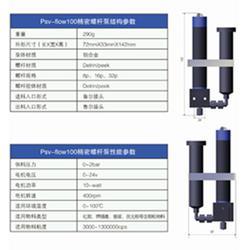 精密螺杆泵生产厂家,日成精密仪器,精密螺杆泵图片