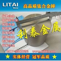 供应钛钯合金Ti-Pd钯钛合金棒板材图片