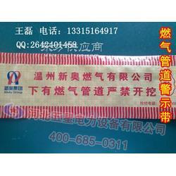全国供应厂家直销警示带-可探测燃气警示带-普通电力电缆警示带图片