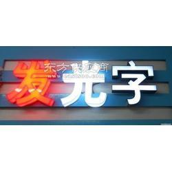 亚克力平面发光字报价 亚克力平面发光字效果满意 亮华供图片