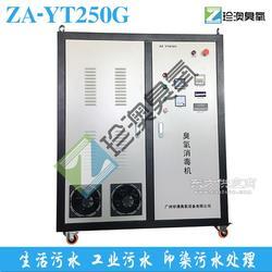 珍澳水冷制氧臭氧发生器ZA-YT250G图片