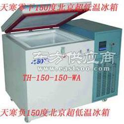 天寒负150度超低温冰箱卧式低温冷冻箱图片