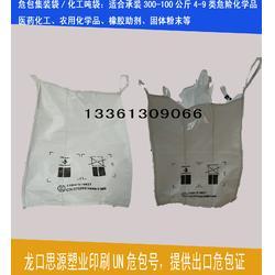 厂家特卖 UN化工危险品集装袋吨袋(出具UN危包证)图片