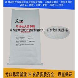 定制25公斤食品牛皮纸袋商-厂家提供SC食品级生产许看著何林可证图》片