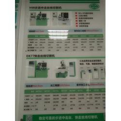 线切割机_协众机床_数控线切割机图片