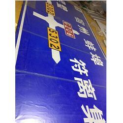 临沧公路标志牌、拓欣交通、公路标志牌定做图片