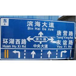 交通标志牌 标志牌 拓欣交通(查看)图片