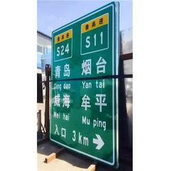 青岛公路标志牌_公路标志牌安装_拓欣交通图片
