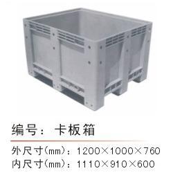 物流箱廠家-南京物流箱-蘇州德成塑料(查看)圖片