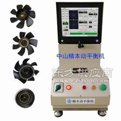 CPU散热风扇轴流离心风叶风轮技术动平衡机图片