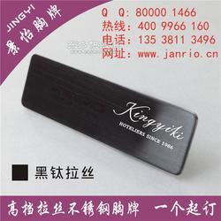 不锈钢黑钛拉丝胸牌景瑞高档酒店胸牌定做 物业公司胸牌图片
