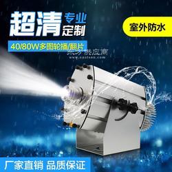 多图切换多图轮播遥控投影灯广告LOGO图案投影灯LED大功率投影灯80W八图轮播图片