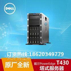 戴尔DELLT430服务器 热电热盘 E5-2603V3/8G/300G/H330/DVDRW/495W戴尔总代报价图片