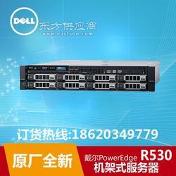 Dell戴尔R530机架式服务器 Xeon E5-2609 v3/16G/1TB2/H330/冷/dell r530服务器图片