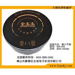 商用火锅电磁炉锅 不锈钢|全太太电器|石家庄火锅电磁炉图片