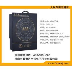 迷你火锅电磁炉,全铭电子科技,湖南火锅电磁炉图片