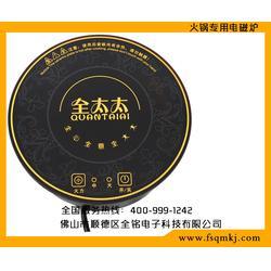 河南火锅电磁炉|佛山全铭电子科技|商用火锅电磁炉锅 不锈钢图片