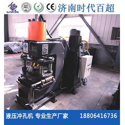 时代百超-西安液压冲孔机-液压冲钻复合机图片