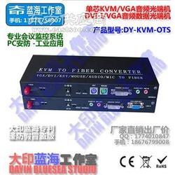 大印蓝海单芯KVM光端机 DVI-VGA音频麦克风键盘鼠标光端机FHD高清图片
