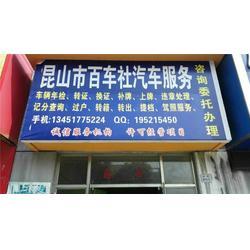 昆山百车社上牌(图)-上海摩托车上牌-上牌图片