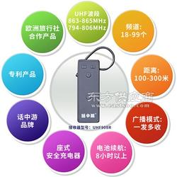 话中游无线导游讲解设备 同声传译扩音器 户外旅游设备 无线解说器 8小时超长待机 H908R图片