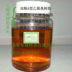环氧乙烯基酯树脂、鹤岗乙烯基酯树脂、易盛质量可靠图片