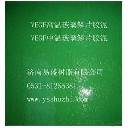 易盛值得信赖,VEGF玻璃鳞片胶泥,昆明玻璃鳞片胶泥图片