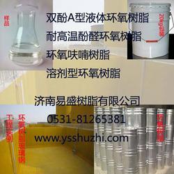 通辽双酚A型不饱和树脂、易盛、双酚A型不饱和树脂图片
