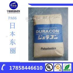销售PA66 日本东丽 CM3011G25 BK图片