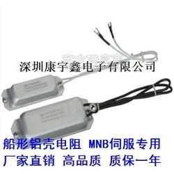 铝壳电阻 船形 RXLG伺服马达专用 变频 启动 刹车电阻船形铝壳电阻 100W 20R图片