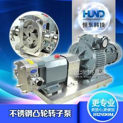 转子泵 不锈钢 凸轮转子泵 胶体泵 三叶泵 蝴蝶泵 高黏度转子泵图片