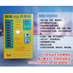 郑州小区充电站|投币式郑州小区充电站图片