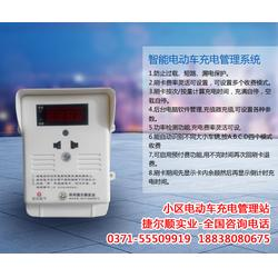 电动车充电器智能充电插座|【捷尔顺】|洛阳充电插座图片