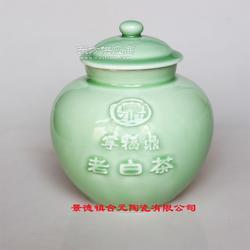 陶瓷茶叶罐订做厂家加印logo图片