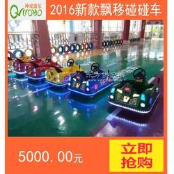 2016儿童广场游乐设备 碰碰车漂移车 屋外大型电动玩具游图片