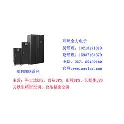 【全力电子】(图)、科士达UPS哪家好、郑州科士达UPS图片