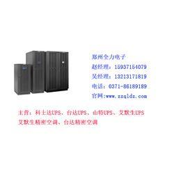 焦作科士达UPS_【全力电子】_郑州科士达UPS供应商图片