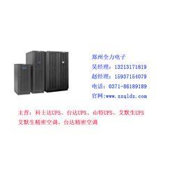 新郑科士达UPS-郑州科士达UPS总代理(全力电子)图片