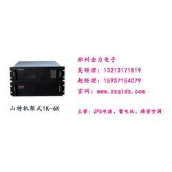 河南山特UPS原理、周口山特UPS、【全力电子】(图)图片