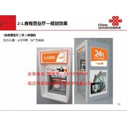 中国联通24小时自助缴费机防护罩制作,加工图片