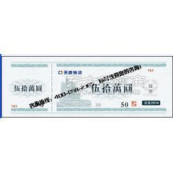 防伪水票 熊猫防伪水票订做厂家图片