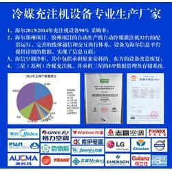冷媒加液机供应商-西爱西尔数控科技-山西冷媒加液机图片