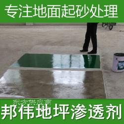新绛县水泥地面硬化剂修补厂家图片