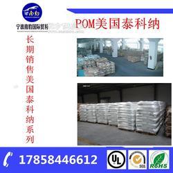 POM美国泰科纳C9021AW 抗溶解性 耐化学 耐磨损 耐热性图片