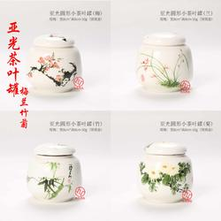 梅兰竹菊陶瓷茶叶罐供应图片
