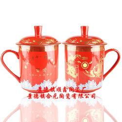 陶瓷礼品同学聚会中国红水杯定制厂家图片