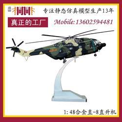 飞机模型 合金飞机模型 飞机模型制作直-8陆军飞机模型图片